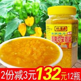 海南特产 琼酱王 黄灯笼椒辣椒酱700g特辣 超辣蒜蓉黄椒酱食品