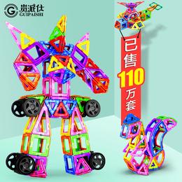 贵派仕 磁力片积木拼装玩具益智1-2-3-6-7-8-10周岁磁铁男孩儿童