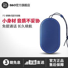B\u0026amp;O BeoPlay P2 无线蓝牙便携小音箱 丹麦bo迷你户外运动口袋音响
