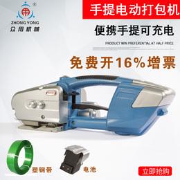 众用JD13/16手提式电动打包机塑钢带打包机自动捆扎机打包拉紧器