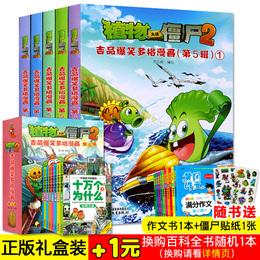【礼盒装】植物大战僵尸2漫画书全集 共5册吉品爆笑校园儿童书6-7-9-10-12岁小学生二年级的小人书搞笑恐龙科学漫画版书籍全套正版