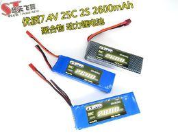 环奇734A 模型车 7.4v 2600毫安 25C 2S锂电池  遥控车 通用锂电