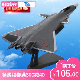 特尔博1:100歼20飞机模型隐形战斗机J20合金仿真军事成品摆件阅兵