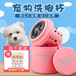 狗狗洗脚杯猫咪洗脚神器泰迪金毛小狗爪子清洁自动洗脚器宠物用品