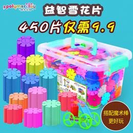 雪花片积木拼插男女孩儿童1-2-3-6-7周岁宝宝益智力塑料拼装玩具