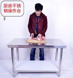 不锈钢工作台操作台双层厨房切菜桌子打包台打荷台家用台面板