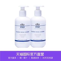 【直营】美国EltaMD温和氨基酸泡沫洗面奶2瓶装 氨基酸洁面男女