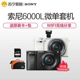 送原装卡包/索尼ILCE-A6000L微单套机数码相机 专业高清wifi微单