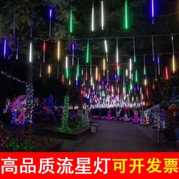 led灯流星雨灯装饰灯七彩户外防水景观庭院彩灯闪灯树灯流水灯