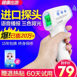 宝宝红外线体温计家用儿童婴儿高精度电子温度医用精准耳温额温枪