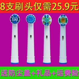 适用欧乐比电动牙刷头替换D12 D16 3709 4732成人儿童百灵屈臣氏B