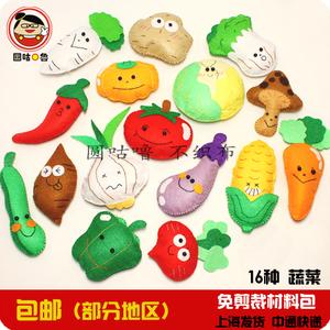 幼儿园手工diy*不织布免剪裁材料包*布艺水果蔬菜娃娃需要制作