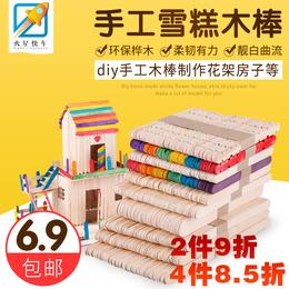 建筑模型材料冰糕棍雪糕棒冰棍棒diy手工制作雪糕棍木棒冰棒棍