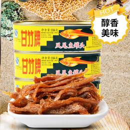 【甘竹牌】凤尾鱼罐头184g*3罐 下饭菜即食小鱼仔罐头零食小吃