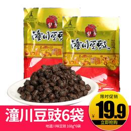 潼川豆豉168g*6袋 四川特产农家豆豉干风味豆豉酱豆豉鱼调料原料