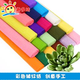 彩色手工皱纹纸diy纸花材料纸父亲节玫瑰伸缩纸卷边纸幼儿园手工