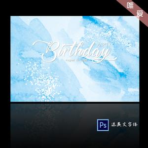 淡蓝色水彩ins简约风婚礼背景宝宝宴生日派对周岁海报喷绘psd素材