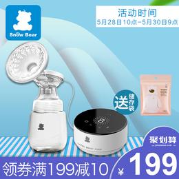 小白熊安迪丽电动吸奶器 自动吸乳器 孕妇待产后用品便携式可充电