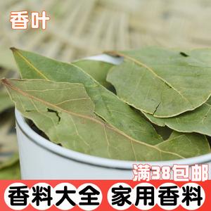 香料大全 香叶月桂叶烧菜炖肉无硫熏香叶樟树叶调味香料干香叶50g图片
