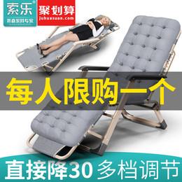 索乐折叠躺椅午休午睡椅子办公室床靠背懒人逍遥椅沙滩家用多功能
