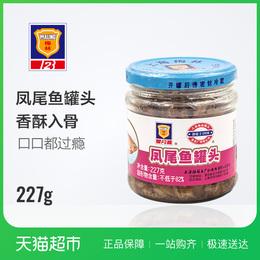 【上海梅林】凤尾鱼罐头227g(瓶)即食肉罐头 方便食品