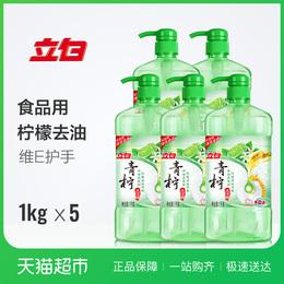 【天猫 超市】立白青柠洗洁精1kg*5瓶含维E不伤手食品用蔬果净
