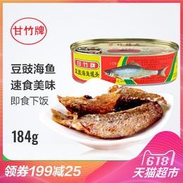 甘竹牌豆豉海鱼罐头184g下饭菜特产即食鱼干小吃零食