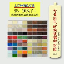 彩色玻璃胶防水防霉995中性硅酮结构胶 黑色 建筑用 白色 红木色
