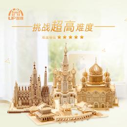 木制立体拼图3d成人高难度益智木质建筑手工制作木头模型超大城堡