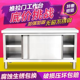 不锈钢拉门工作台厨房操作打荷专用案板切菜桌子台面家商用储物柜