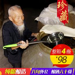 贵州酱香型白酒53度纯粮食原浆酒坤沙陈年老酒自酿整箱4瓶特价