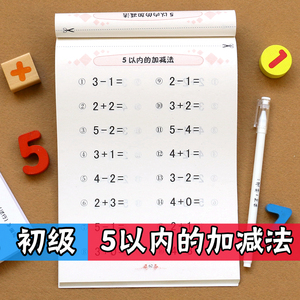 5以内加减法算术题幼儿园中班大班数学题儿童练习本作业本教材书