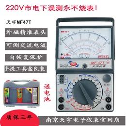 南京天宇MF47T自恢复保护型指针式万用表/机械表高精度不烧表
