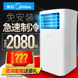 Midea/美的 KY-25/N1Y-PH可移动空调家用单冷型一体机免安装立式
