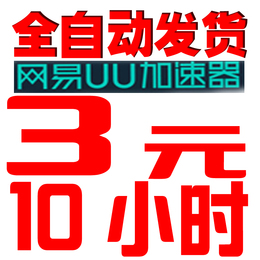 网易UU加速/器 3元10小时 顶号包陪 自动发货 1天一天