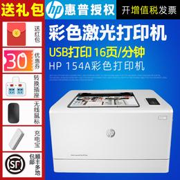 惠普hpm154a彩色激光打印机惠普办公打印机家用打印机优1025