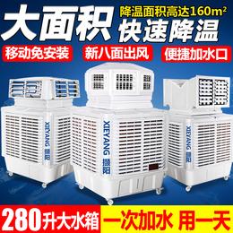 撷阳移动大水箱工业冷风机大型水冷空调工厂房养殖环保制冷风扇