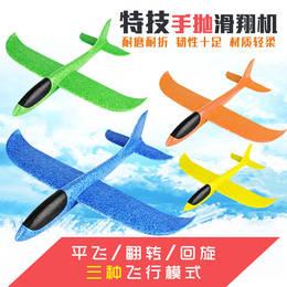 泡沫飞机手抛飞机航模耐摔投掷滑翔机儿童户外亲子互动玩具模型