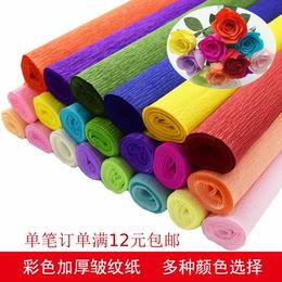 加厚彩色皱纹纸手工diy材料玫瑰纸艺花束包装褶皱伸缩纸