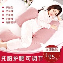 孕妇抱枕头护腰侧躺睡觉枕侧卧枕怀孕期托腹u型多功能春夏季神器