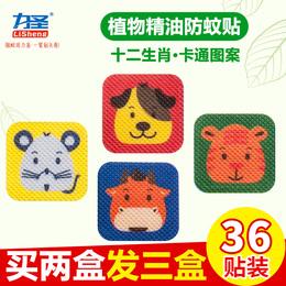 力圣 驱蚊贴宝宝婴幼儿驱蚊扣成人孕妇婴儿童卡通日本防蚊贴 手环