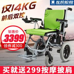 互邦电动轮椅车仅14公斤轻便智能全自动锂电池铝合金老年人代步车