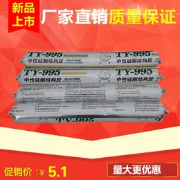 995中性硅酮结构胶白色黑色建筑用玻璃胶透明防水瓷白耐候密封胶