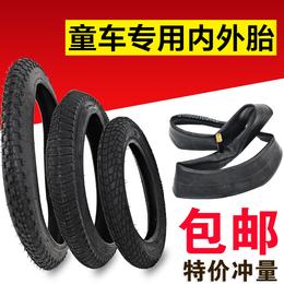 儿童自行车内外胎12/14/16/18/20寸1.75/1.95/2.125单车轮胎车胎