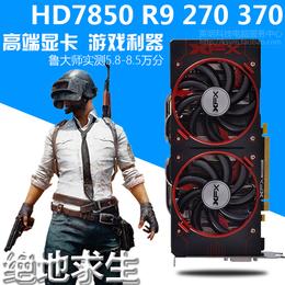 蓝宝石HD7850 迪兰R9 270 讯景370 470 260X 2GB 4GB 4K游戏显卡