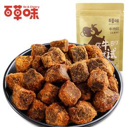 【百草味-香辣味/五香牛肉粒100g】散装牛肉干熟食特产零食小吃