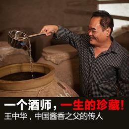 酱香型白酒53度自酿纯粮食原浆坤沙收藏高粱自酿老酒整箱珍藏6年