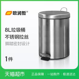 夏季百货 欧润哲 垃圾桶 8L不锈钢拉丝圆形脚踏清洁废纸箩收纳桶