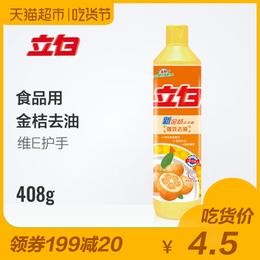 【天猫 超市】立白洗洁精新金桔408g瓶装不伤手食品用蔬果净