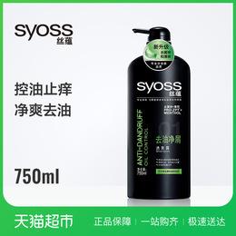 丝蕴洗发水去油净屑洗发水750ml控油止痒水润去屑